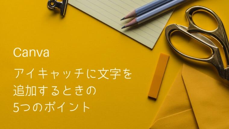 黄色の背景と白い文字色