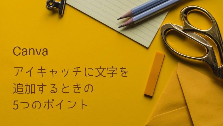 黄色の背景と茶色の文字