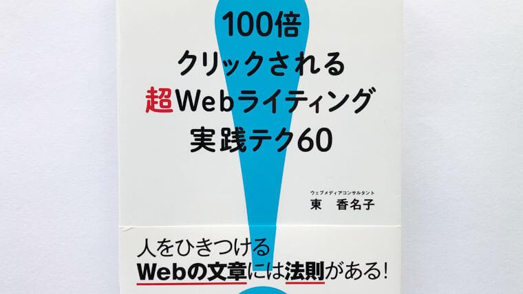本の表紙:100倍クリックされる超Webライティング実践テク60