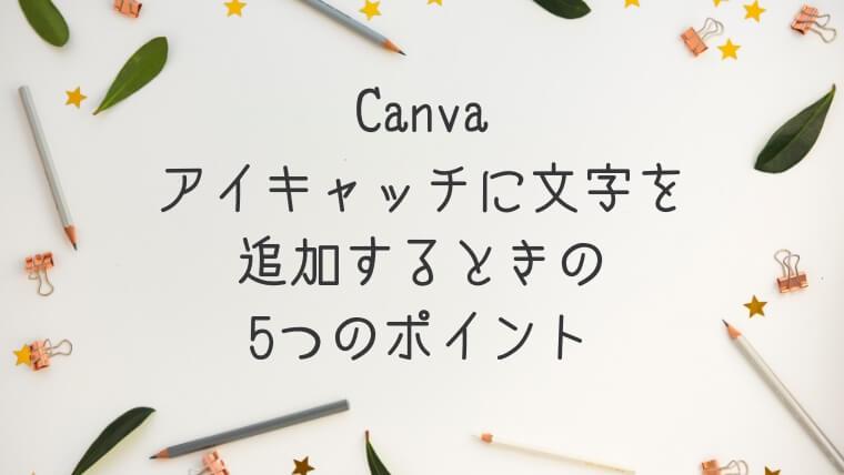 Canvaのスペースがちょうどいい画像