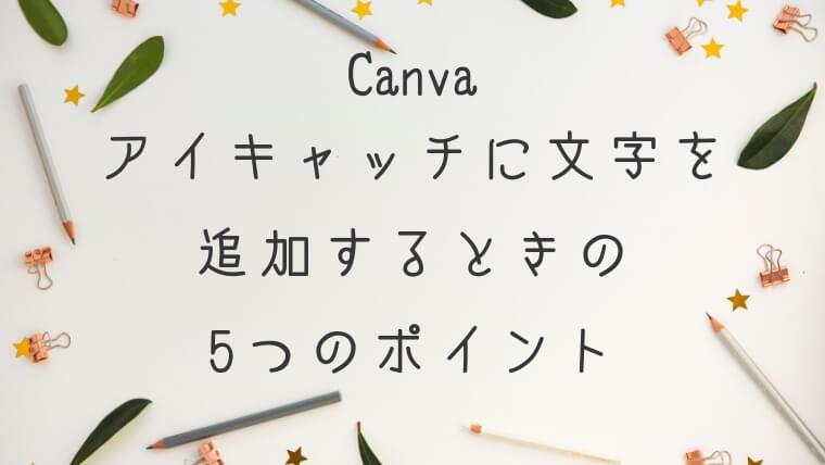 Canvaのスペースが広すぎる画像