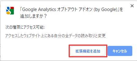 Google Analytics オプトアウト アドオン追加のポップアップ