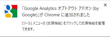 Google Analytics オプトアウト アドオン追加完了ポップアップ