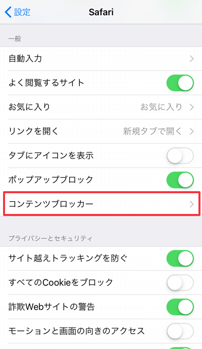 iPhone設定「Safari」画面