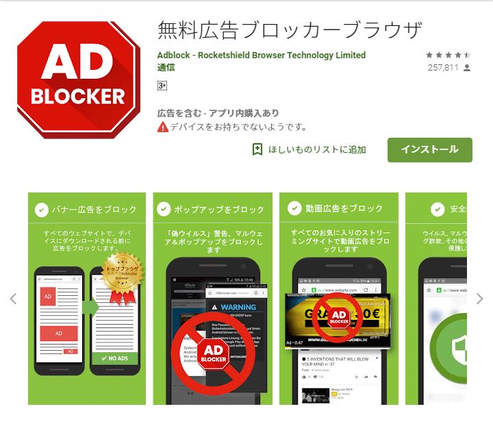 Adblockerインストール画面