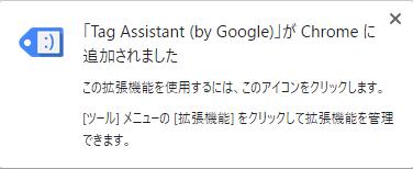 Googleタグアシスタント追加完了のポップアップ