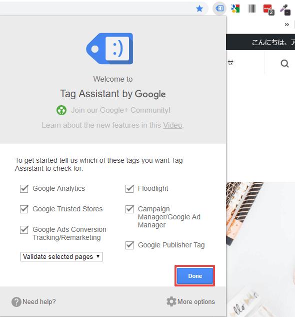 Googleタグアシスタントの初期設定
