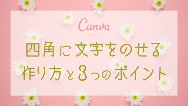 【Canva】四角に文字をのせるアイキャッチの作り方とデザインのポイント3つ