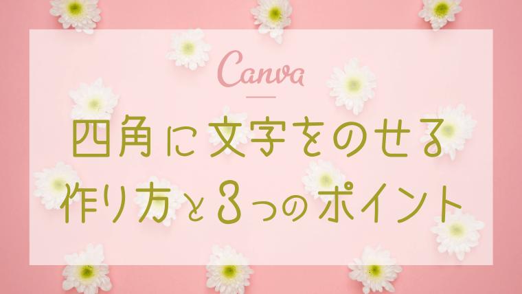 【Canva】四角に文字をのせるアイキャッチデザイン3つのポイント