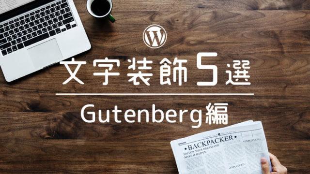 【Gutenberg編】絶対使う!WordPressの文字装飾5選