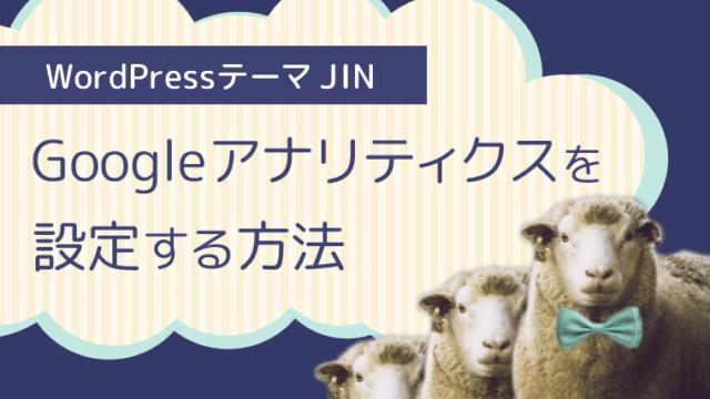【JINカスタマイズ】Googleアナリティクスを設定する方法