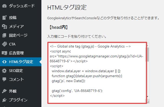 コードを貼り付けた後のHTMLタグ設定画面