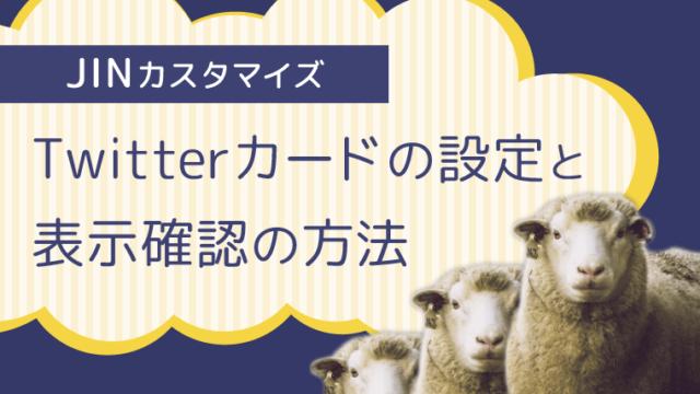 【JINカスタマイズ】Twitterカードの設定と表示確認の方法
