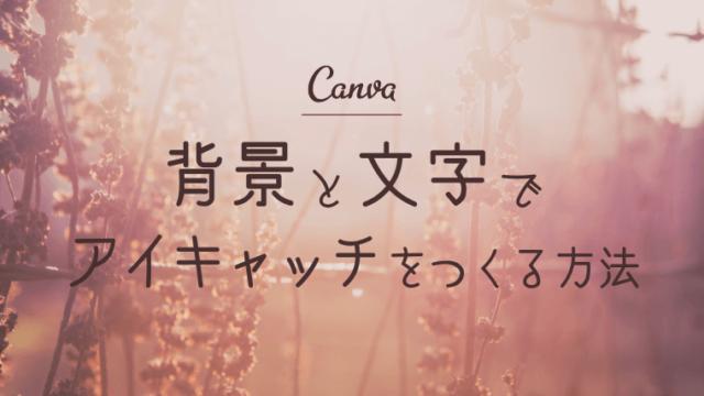 【Canva】背景と文字でアイキャッチをつくる方法