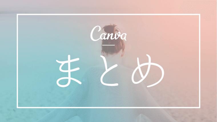 【Canva】アイキャッチづくりで迷わない!Canva記事まとめ
