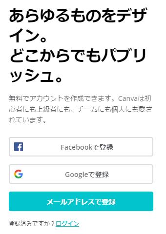 Canva登録ボタン