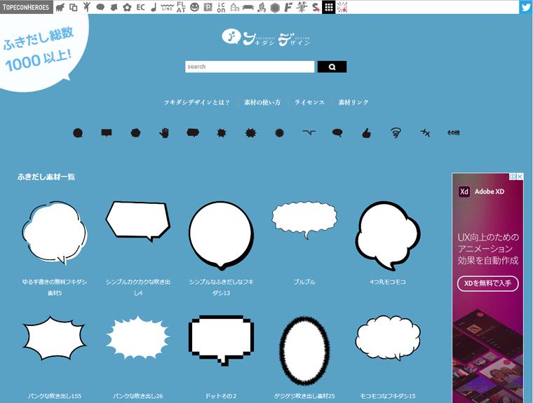 フキダシデザイントップページ