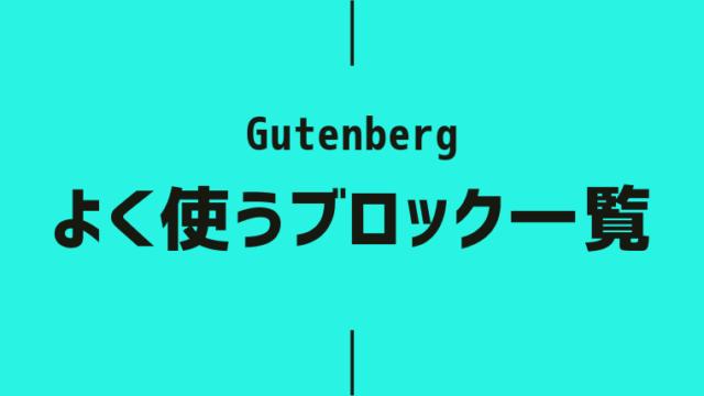 【Gutenberg】よく使うブロックを一覧にしてみた