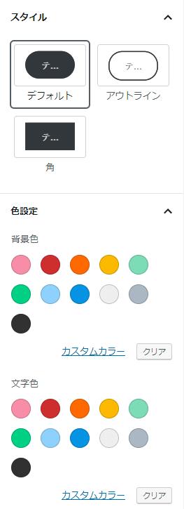 ボタンブロックのスタイル・色設定画面