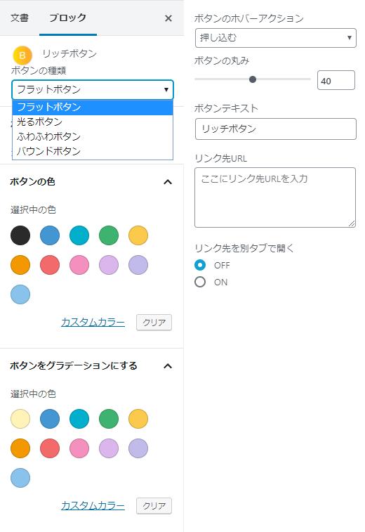 JINリッチボタン詳細設定画面