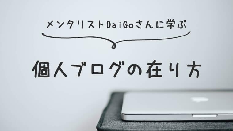 メンタリストDaiGoさんに学ぶ個人ブログの在り方