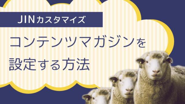 【JINカスタマイズ】トップページのコンテンツマガジンを設定する方法