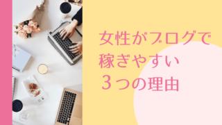 女性がブログで稼ぎやすい3つの理由