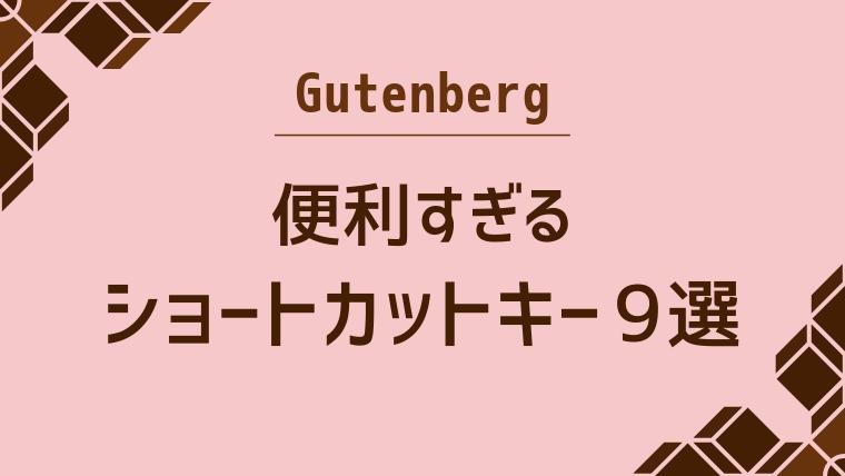 【Gutenberg】絶対使う!便利すぎる時短ショートカットキー9選