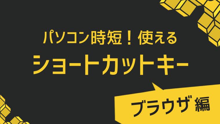 【ブラウザ編】パソコン時短!めちゃめちゃ使えるショートカットキー