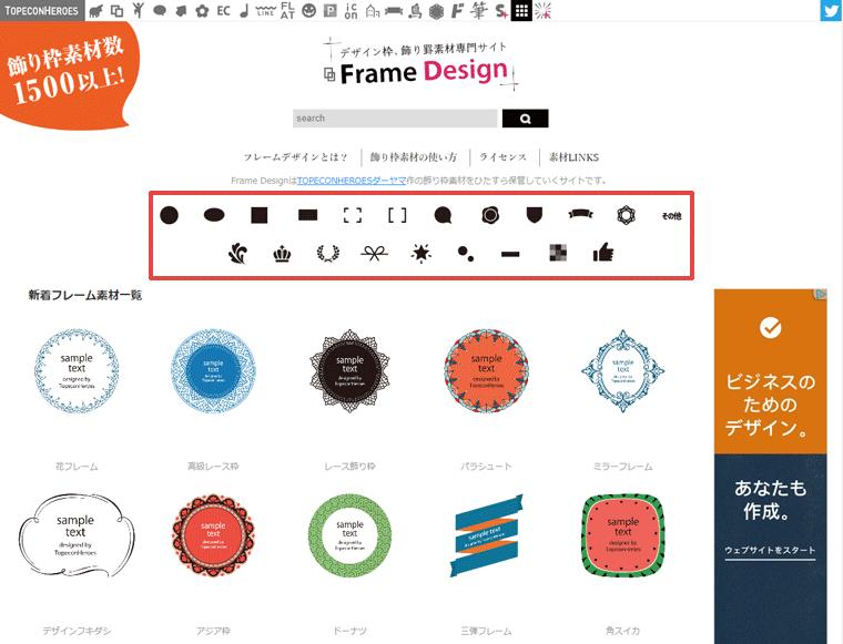 フレームデザイン カテゴリー検索
