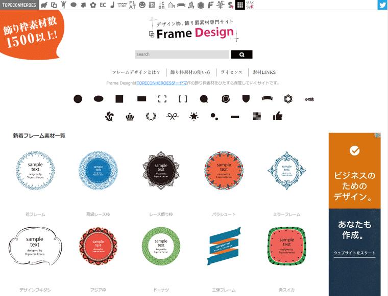 フレームデザイン トップページ