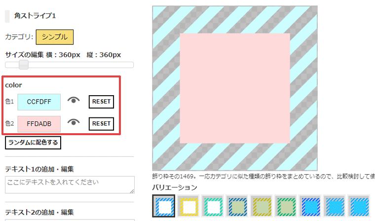 フレームデザイン color選択
