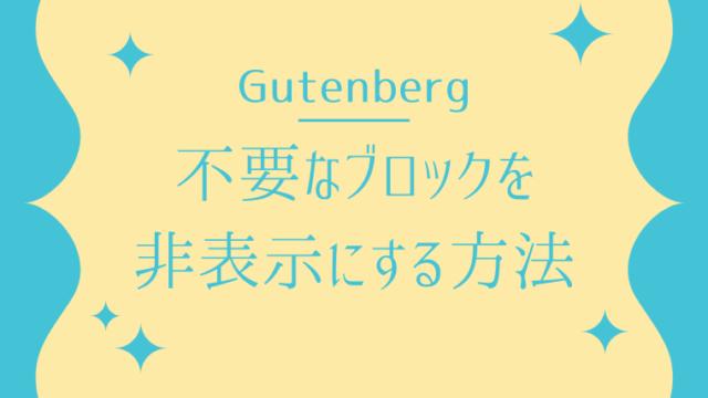 【Gutenberg】ブロック一覧から不要なブロックを非表示にする方法