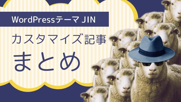 WordPressテーマ【JIN】カスタマイズ記事まとめ