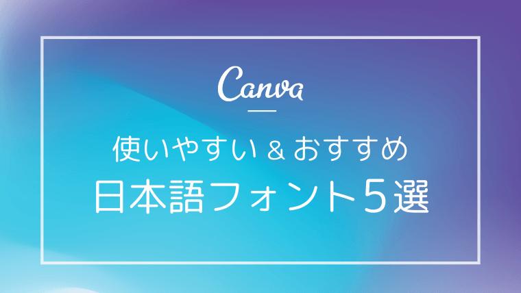 【Canva】使いやすい&おすすめ日本語フォント5選