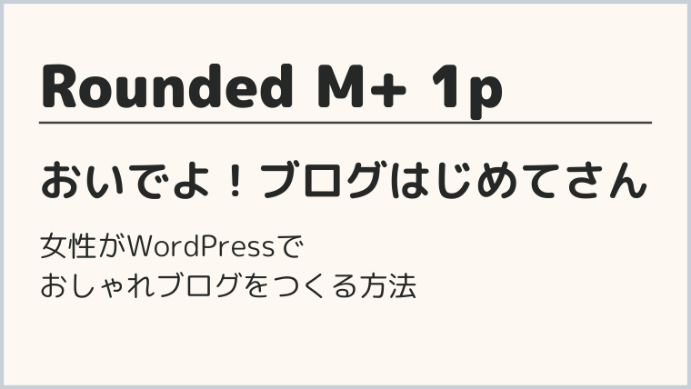 Rounded M+ 1pフォント見本