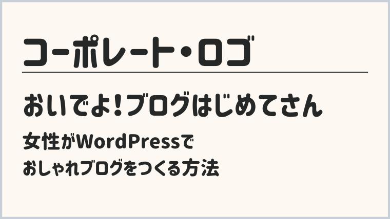 コーポレート・ロゴ丸 フォント見本