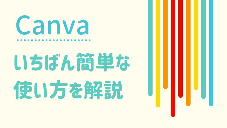 無料ツール「Canva」のいちばん簡単な使い方を解説