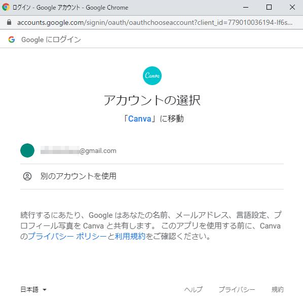Canva Googleアカウント登録