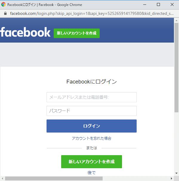 Canva Facebookアカウント登録