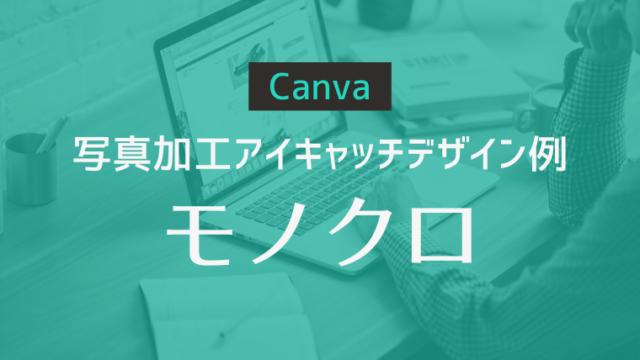 【Canva】写真加工アイキャッチデザイン例その2:モノクロ