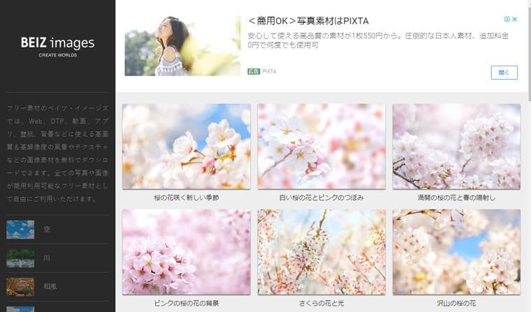 BEIZ images フリー素材のベイツ・イメージズ