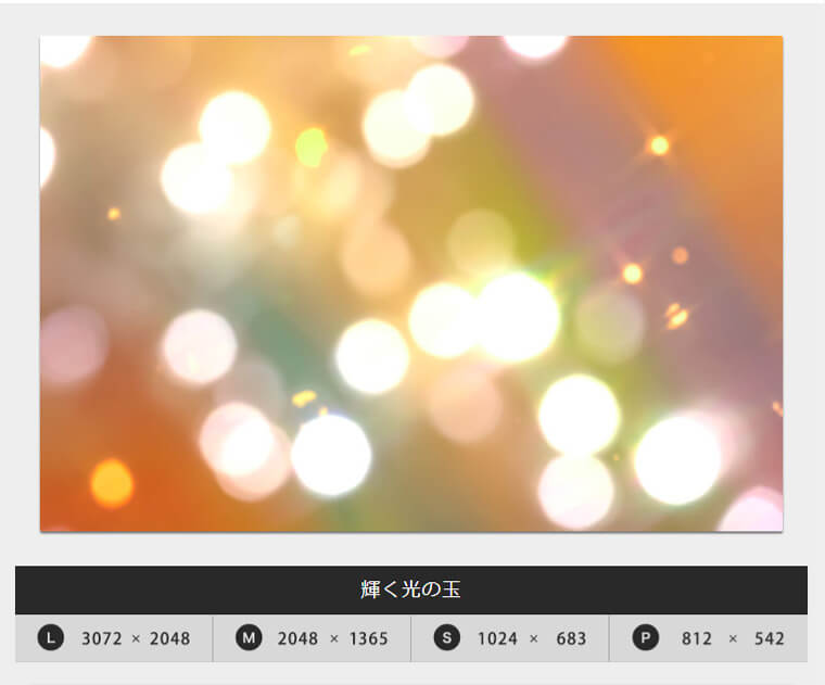 BEIZ Graphics 画像詳細ページ