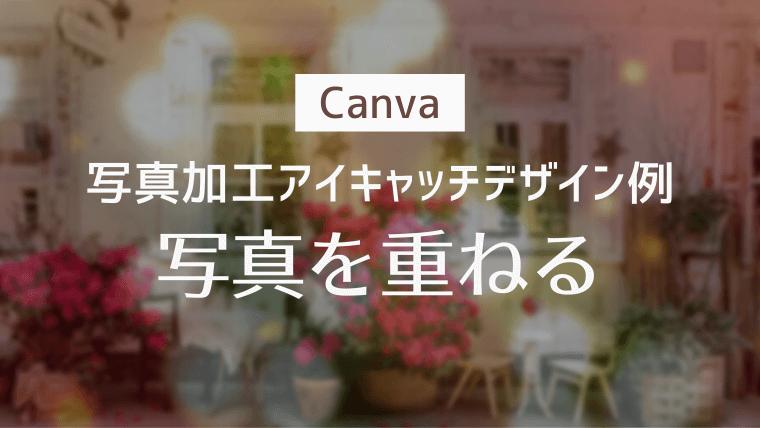 【Canva】写真加工アイキャッチデザイン例その3:写真を重ねる