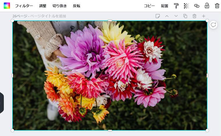 花束の画像をページにのせる