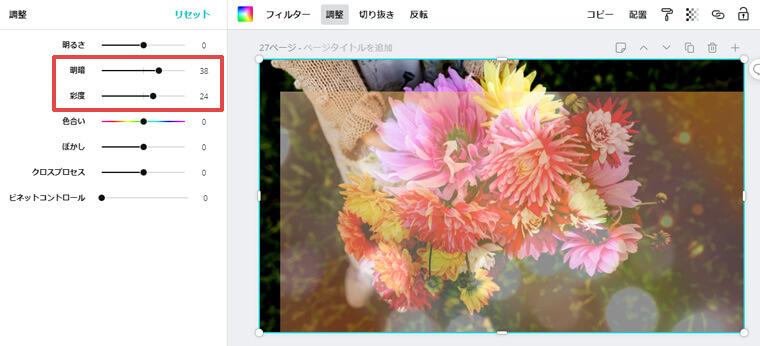 花束の写真の明度と彩度を上げる