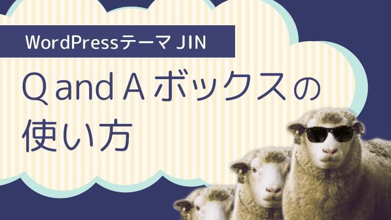 【JIN】QandAボックスの使い方とカスタマイズ方法