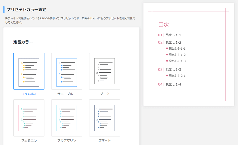 RTOCプリセットカラー設定画面