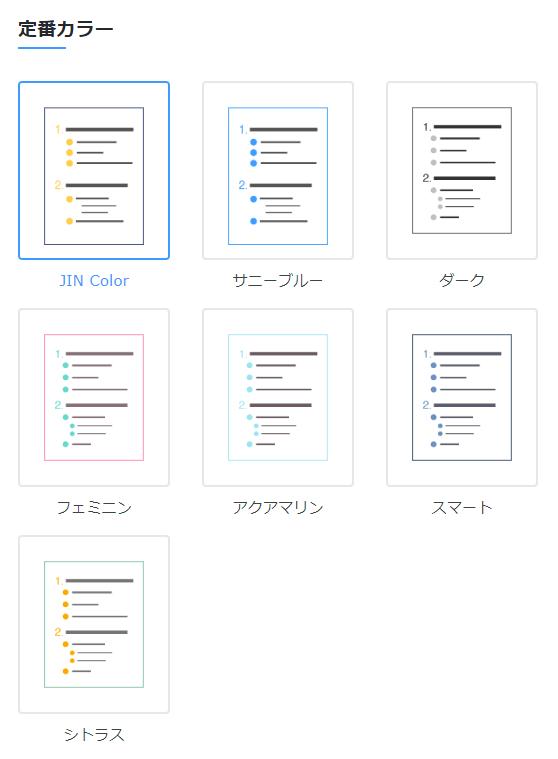 RTOC設定画面「定番カラー」【JIN Color】