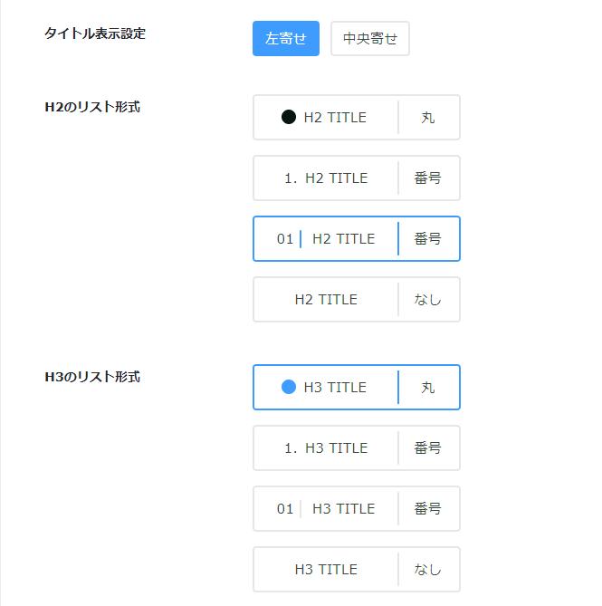 RTOCタイトル表示設定画面